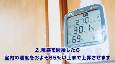 噴霧を開始したら車内の湿度をおよそ65%以上まで上昇させます