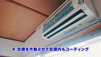 空調を作動させて空調内もコーティングします
